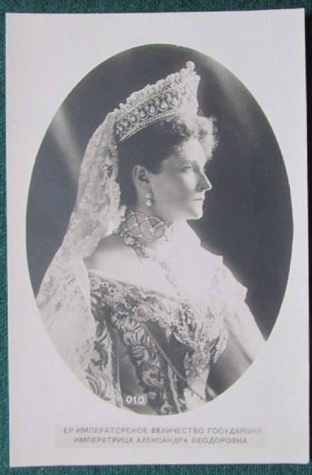 Antique Imperial Russian Photo Postcard Tsarina Alexandra Feodorovna Romanov